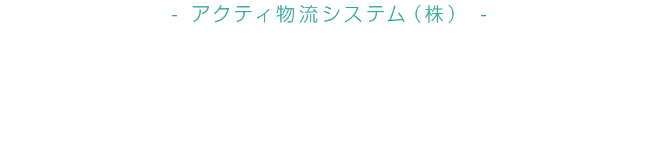アクティ物流システム(株)